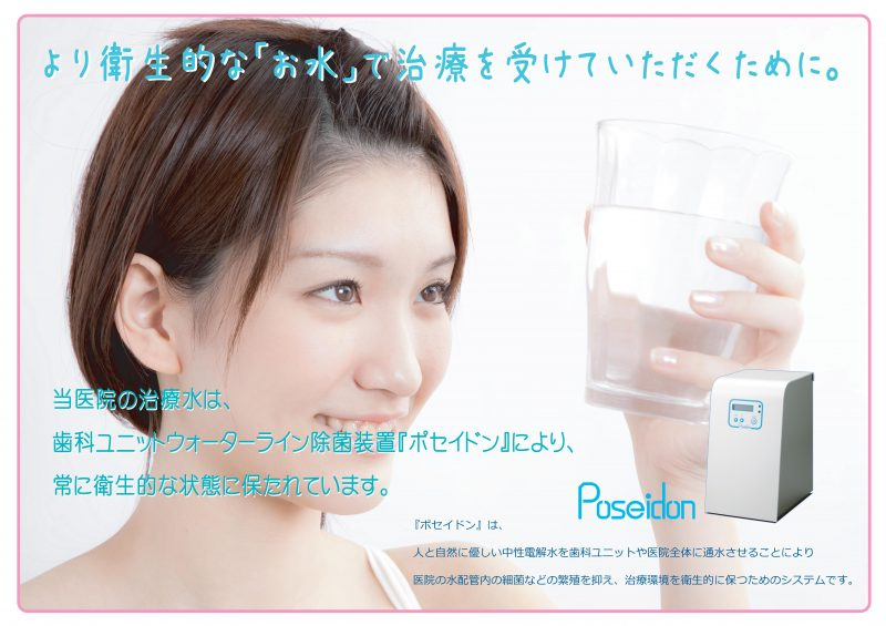 歯科用ユニットウォーターライン「ポセイドン」を導入