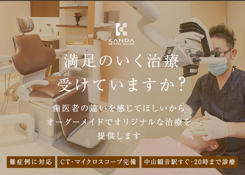 """「満足のいく治療」を受けていますか """"歯医者の違い""""を感じてほしいからオーダーメイドでオリジナルな治療を提供します"""